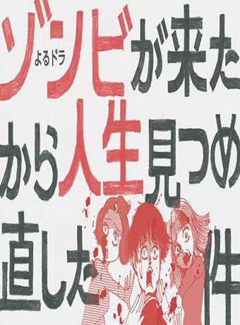 从丧尸来到开始重新审视人生的这档事海报剧照