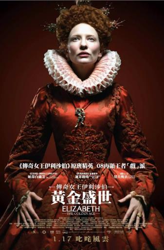 伊丽莎白2:黄金时代海报剧照