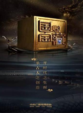 国家宝藏第二季海报剧照