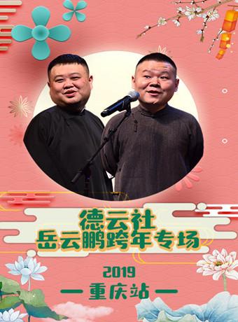 德云社岳云鹏跨年专场重庆站海报剧照