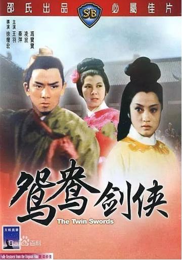 火烧红莲寺之鸳鸯剑侠海报剧照