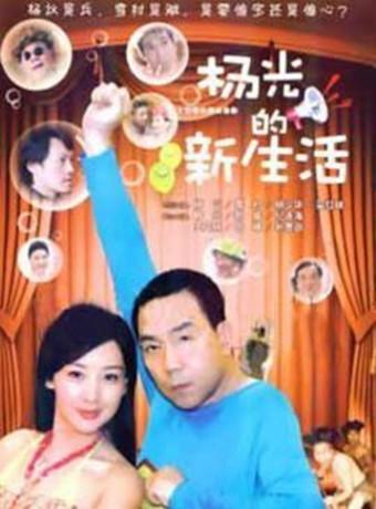 杨光的新生活海报剧照