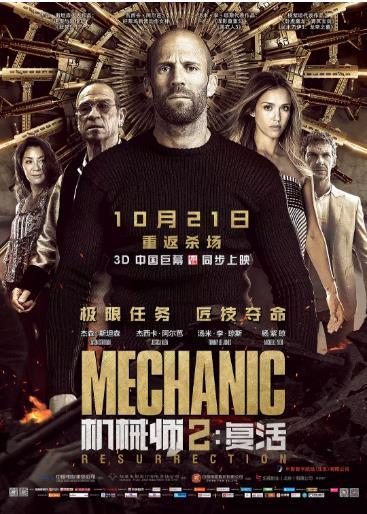 机械师2:复活海报剧照