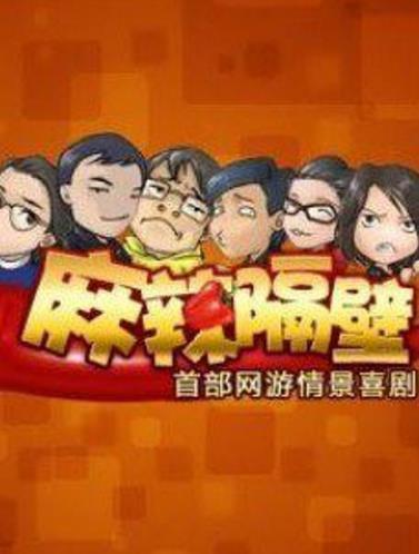 麻辣隔壁第二季海报剧照