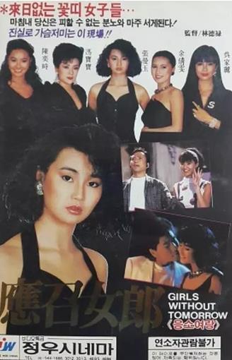 应召女郎1988海报剧照