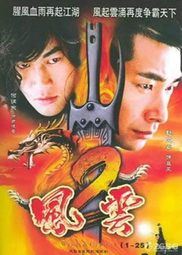 风云2(电视剧)海报剧照