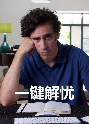 一键解忧/挂断焦虑第一季海报剧照