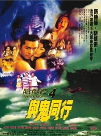 阴阳路4:与鬼同行海报剧照