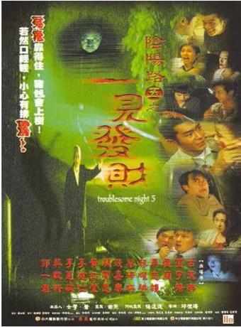 阴阳路5:一见发财海报剧照