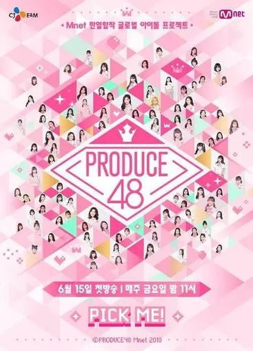 PRODUCE48海报剧照