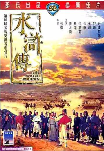 水浒传(1972)海报剧照