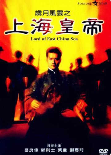 上海皇帝之岁月风云海报剧照