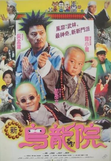 笑林小子2:新乌龙院海报剧照