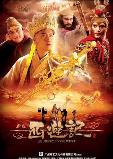 西游记(2010版)海报剧照