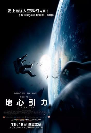 地心引力海报