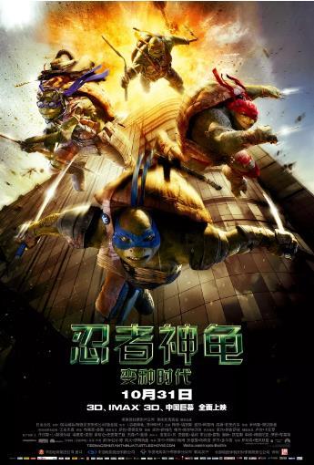 忍者神龟:变种时代海报剧照