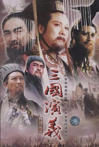 三国演义唐国强版海报剧照