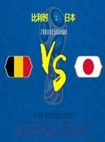 2018年俄罗斯世界杯比利时VS日本海报剧照