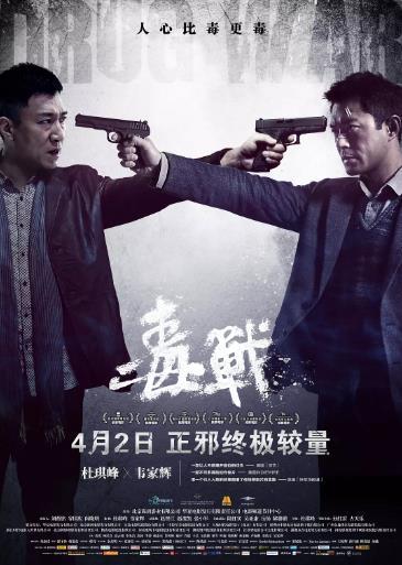 毒战2012海报剧照