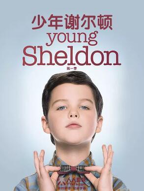 少年谢尔顿/小谢尔顿第一季海报剧照