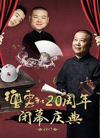 德云社20周年闭幕庆典2017海报剧照