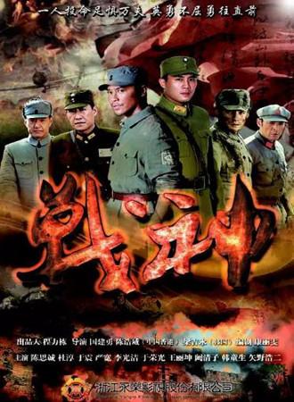 战神(2014)海报剧照