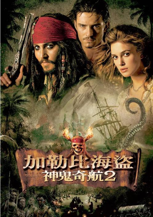 加勒比海盗2:聚魂棺海报剧照