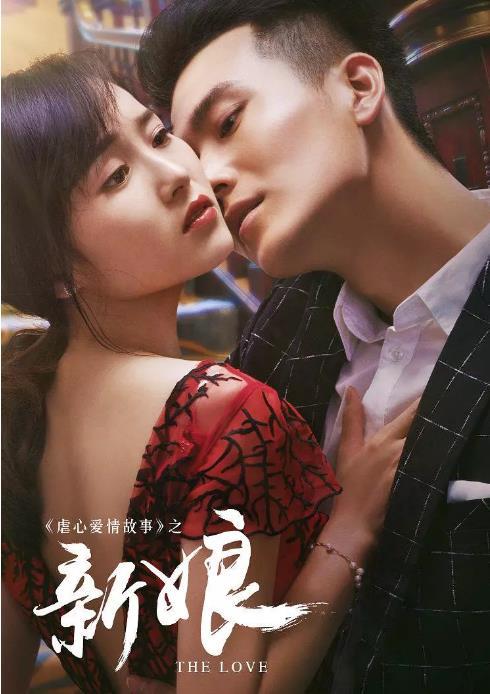 虐心爱情故事之新娘海报剧照