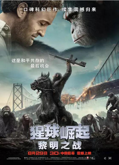 猩球崛起2:黎明之战海报剧照