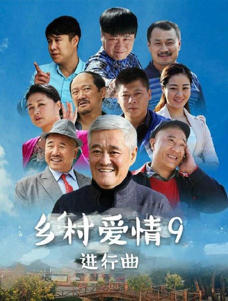 乡村爱情9(上)海报剧照