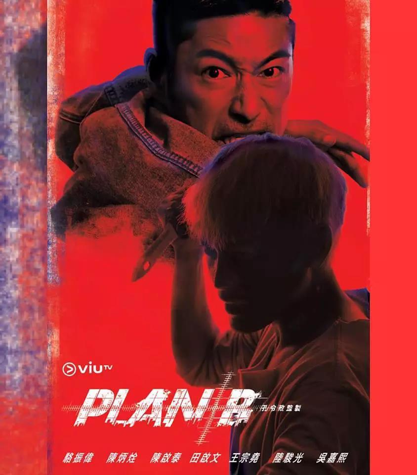 PlanB海报剧照