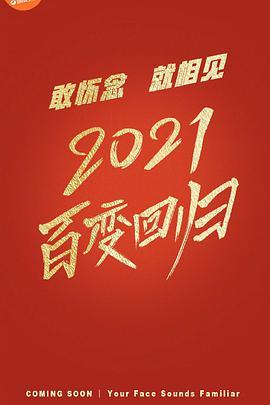 百变大咖秀2021海报剧照