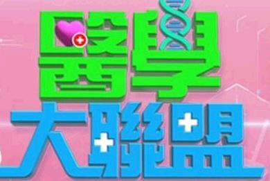 医学大联盟(2021)海报