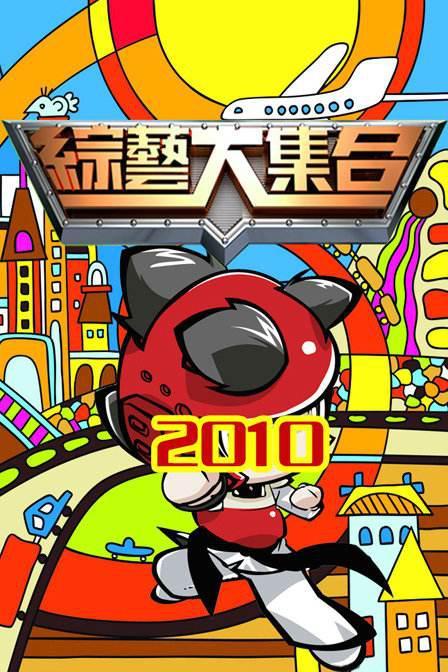 综艺大集合(2021)海报