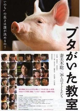 小猪教室海报剧照