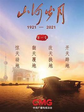 山河岁月 第一季海报