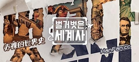 赤裸的世界史海报