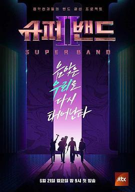 超级乐队2海报