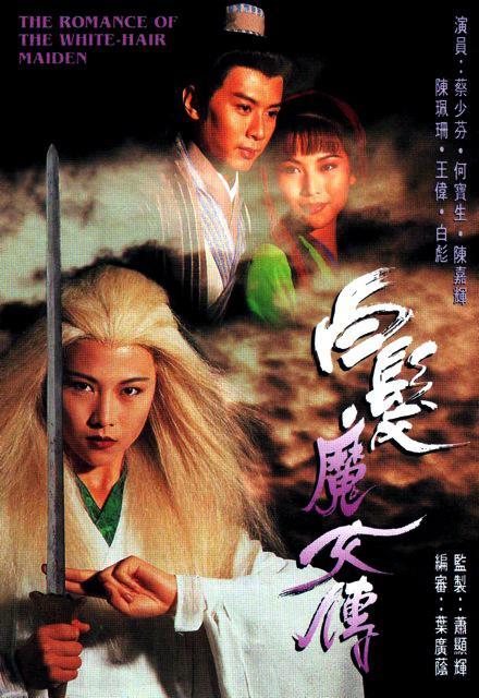 白发魔女传国语海报